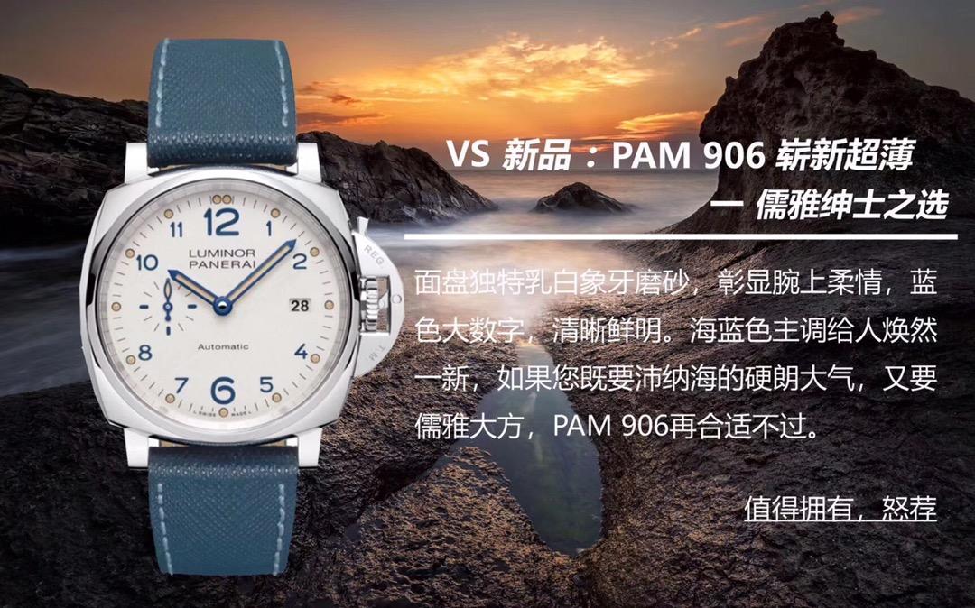 VS厂沛纳海PAM906一比一复刻手表